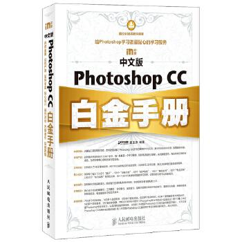 中文版Photoshop CC白金手册超厚全彩印刷图书 700多页的学习资料 232个配书视频 附赠172集教学视频 4本电子书 海量学习资源