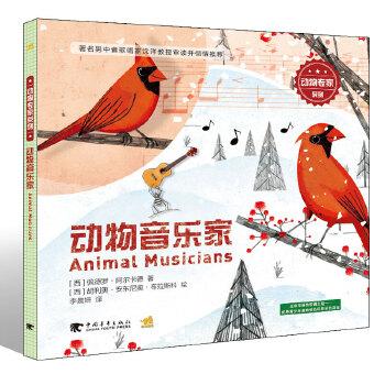 动物专家:动物音乐家 绿色环保印刷,北京市绿色印刷工程——优秀青少年读物绿色印刷示范项目。