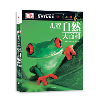 "DK儿童自然大百科 DK儿童大百科系列,儿童自然启蒙经典百科,畅销20年的自然百科看家经典!风行22国,销售360万册!英国自然历史博物馆与DK公司倾力打造,以""自然""为主题,专为儿童打造。"