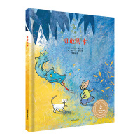 漂流瓶绘本馆-来自伦勃朗和梵高故乡的图画书-勇敢的本