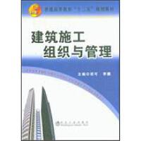 【正版二手书9成新左右】建筑施工组织与管理 胡可,* 冶金工业出版社