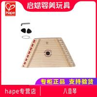 Hape八音琴 宝宝早教智力早旋律木制8音符 儿童益智玩具新品