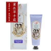 上海女人防干燥细纹薰衣草滋润保湿补水男女嫩肤润手护手霜