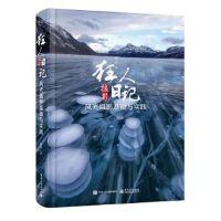 狂人摄影日记:风光摄影基础与实践(全彩)