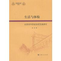 正版 生活与体验:在职青年职业持续发展研究李洁 著上海人民出版社