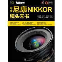 完全尼康Nikkor镜头天书