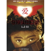 【二手书8成新】爱在镜头中回望 夏代忠 云南人民出版社