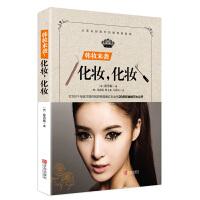 【正版二手书9成新左右】化妆 化妆 (韩)徐秀振 青岛出版社