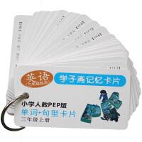 英语单词卡片人教PEP版小学生配套句型三四五六年级上册全套起点