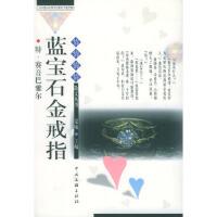 【旧书二手书9成新】蓝宝石金戒指 特・赛音巴雅尔 9787505936911 中国文联出版社