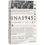 甲骨文丛书 中国1945:中国革命与美国的抉择,理查德・伯恩斯坦(Richard Bernstein);季大方,社会科