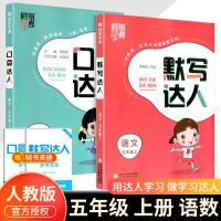 2020秋 经纶学典 默写达人+口算达人 五年级上册 语文+数学 2本 人教版