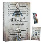 格雷巴旅馆(作者被判终身监禁,此刻故事正在发生……引发全球关注的监狱文学超现实主义力作,媲美《肖申克的救赎》《冰血暴》的奇绝构思。)