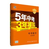 曲一线 中考化学 北京专用 5年中考3年模拟 2020中考总复习专项突破 五三