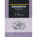 肱骨近端骨折的外科治疗 付中国,张殿英 北京大学医学出版社有限公司 9787565906107