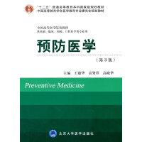 预防医学(第3版)(十二五)(供基础、临床、预防、口腔医学类专业用)