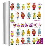布奇益智游戏书:5岁上(第1-6阶.共6册)