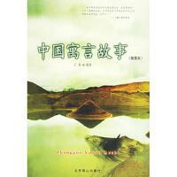 中国寓言故事(插图本)