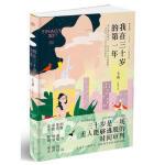 正版HX-我在三十岁的年 9787541147302 四川文艺出版社 知礼图书专营店
