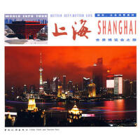 【二手旧书9成新】上海---世界博览会之旅(汉英) 吕大千,孙蕾撰文 中国旅游出版社 9787503239496