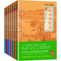 古龙文集・陆小凤传奇(套装共7册)