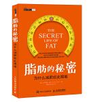 脂肪的秘密 为什么减肥如此艰难