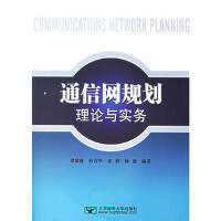 【正版二手书9成新左右】通信网规划理论与实务 梁雄健 北京邮电大学出版社有限公司