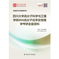 2020年四川大学高分子科学与工程学院866高分子化学及物理学考研全套资料(非纸质书)考试用书教材配套/重点复习资料/