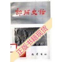 【二手旧书9成新】郎酒史话_王思钦等执笔