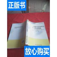 [二手旧书9新]六西格玛管理理论及实践案例集 /荣毅超、张璐 著
