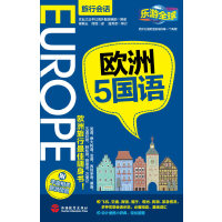 乐游全球-欧洲5国语(旅行会话)