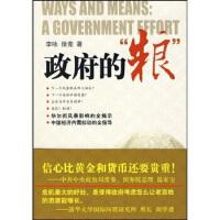 【二手书8成新】的粮 李咏,徐兑 中国经济出版社