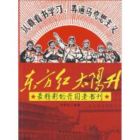 【二手书8成新】东方红太阳升 何季民著 中共党史出版社