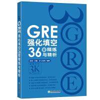 【官方直营】GRE强化填空36套精练与精析 新版 再要你命3000强化训练 陈琦 涵盖GRE考试20年填空题目练