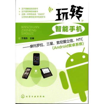 玩转智能手机--摩托罗拉、三星、索尼爱立信、HTC(Android安卓系统) 于海东 化学工业出版社 正版书籍!好评联系客服有优惠!谢谢!