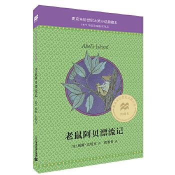 老鼠阿贝漂流记      麦克米伦世纪大奖小说典藏本 培养孩子的逆商:什么样的品格能让人度过逆境、幸福生活?