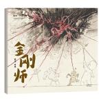 金刚师(2018新版,中国首位国际安徒生插画奖短名单入围者熊亮作品,故事与画面浑然天成的专业级绘本。)
