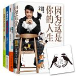 蔡康永的说话之道与情商课系列套装(全4册)印章纪念版