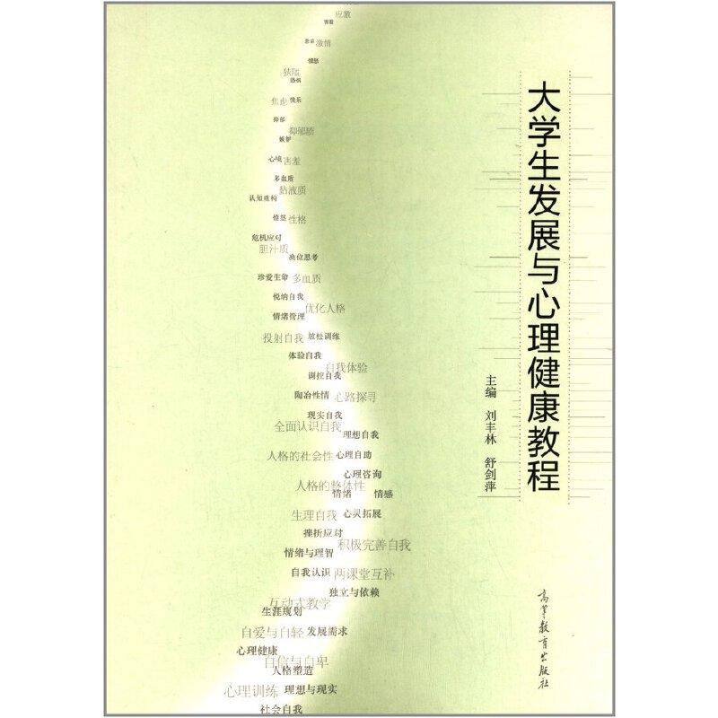 大学生发展与心理健康教程 刘丰林 9787040385762 全新正版图书