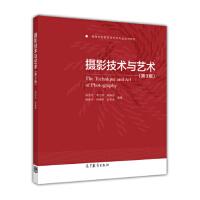 【正版二手书9成新左右】摄影技术与艺术(第3版/ 杨绍先,李文联,姜海波 等 高等教育出版社