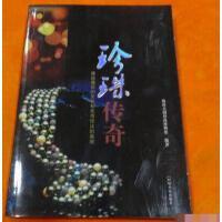 【二手旧书九成新】珍珠传奇 海南京润珍珠博物馆 编 / 哈尔滨出版社