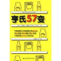 【旧书二手书9成新】亨氏57变 (美)艾伯特 ,方海萍 9787300090870 中国人民大学出版社