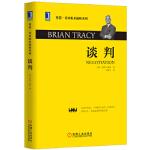 谈判,(美)博恩崔西(Brian Tracy),马喜文,机械工业出版社,9787111472551