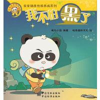 """熊猫墨墨成长丛书 """"宝宝健康性格养成系列"""" 我不怕黑了"""