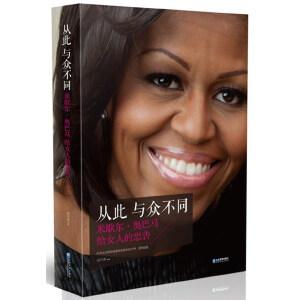 从此与众不同 总统夫人的魅力秘密,米歇尔・奥巴马的智慧忠告。
