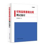 纪检监察基础法规测试题库(第2版)