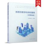 新居住数字化经纪服务基础知识(初级技能)