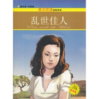 【JHW】乱世佳人 李四清,齐晓婷,庞双子译 天津科学技术出版社 9787530867983