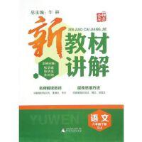 【XSM】语文(八年级下 RJ) 张华峰,张明忠,朱树坤,牛耕 广西师范大学出版社9787549575565