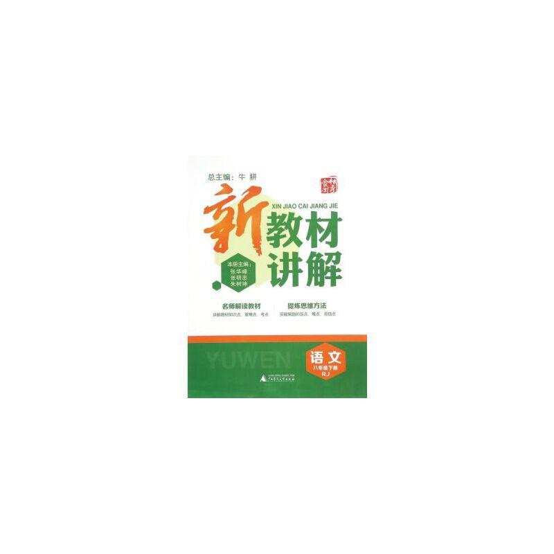 【XSM】语文(八年级下 RJ) 张华峰,张明忠,朱树坤,牛耕 广西师范大学出版社9787549575565 亲,全新正版图书,欢迎购买哦!